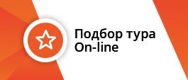 Подбор тура online